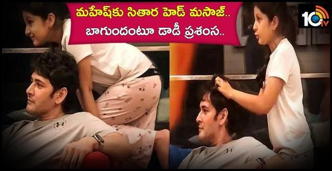 Sitara Head Massage to Mahesh Babu