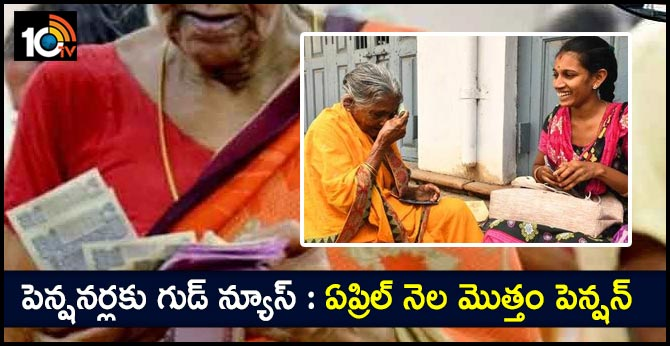 Good news for ap pensioners: Pension for the month of April
