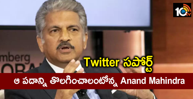Anand Mahindra Wants To Ban This Word, Twitter Agrees With Him