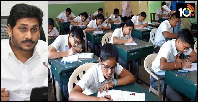 సీఎం జగన్ మరో సంచలన నిర్ణయం : 10th Classకి బిట్ పేపర్ ఉండదు
