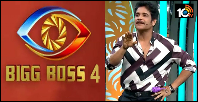 'Bigg Boss Telegu' season 4 with Nagarjuna as host all set to roll from August?