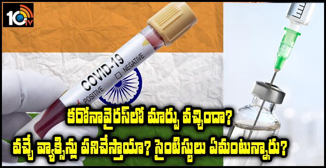Is Coronavirus mutated in India during Lockdown, will Vaccines work on Covid-19 virus?