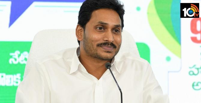 CM Jagan LIVE   Mana Palana Mee Suchana Programme