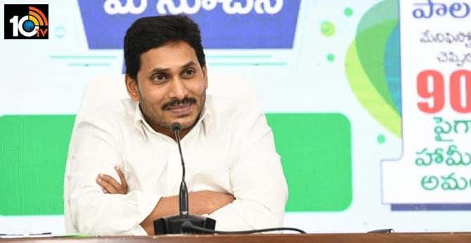 1060 ... 108, 104 New Vehicles Launched On Benz Road - CM Jagan