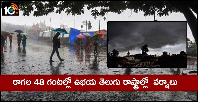 weather forecast both telugu states next 24 hours