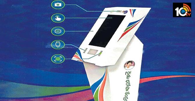Seeds ATMs will start from May 30, AP CM Jagan mohan reddy to be inaguratred