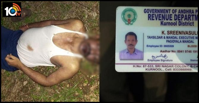 kurnool tahsildar srinivasulu suicide