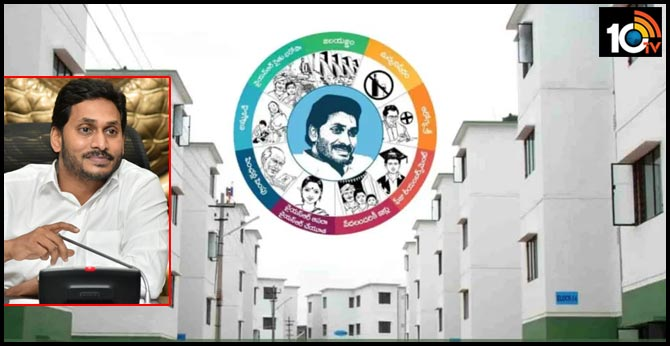 ap cm ys jagan distribute house plots to beneficiaries on july 8th
