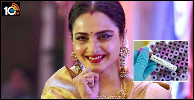 ప్రముఖ నటి రేఖ సెక్యూరిటీ గార్డుకు కరోనా : భవనాన్ని సీల్ వేసిన అధికారులు