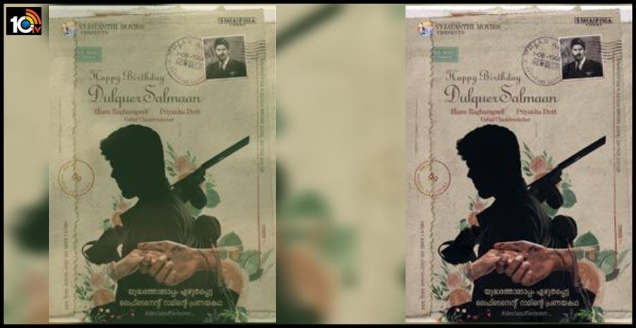 wishing-lieutenant-ram-dulquer-salmaan-a-very-happy-birthday
