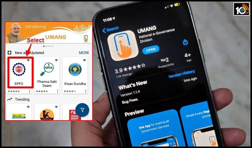 UMANG App ద్వారా PF అకౌంట్లో డబ్బులు డ్రా చేసుకోవచ్చు
