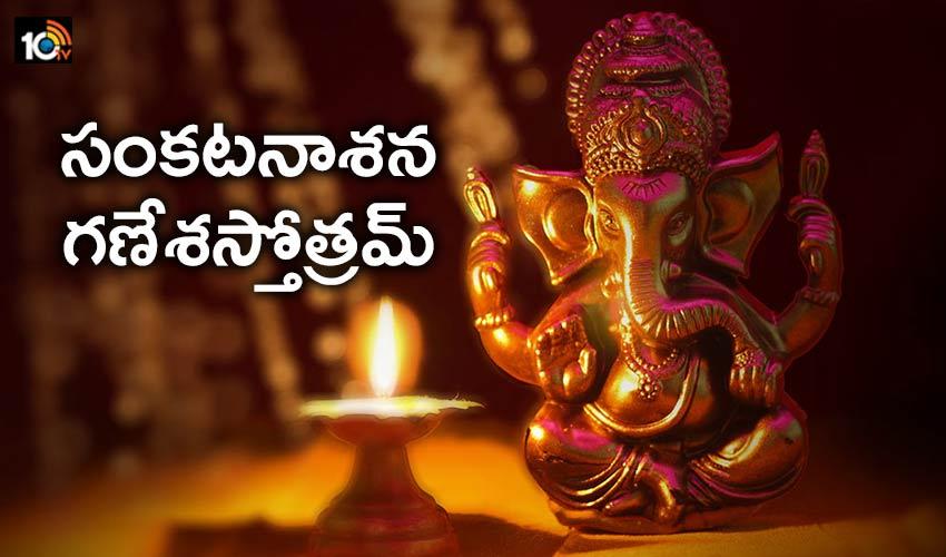 Vinayaka Chavithi :సంకటనాశన గణేశస్తోత్రమ్