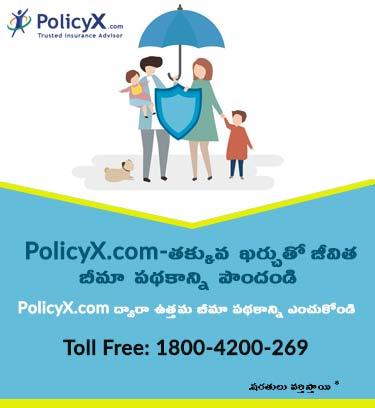 telugu life insurance banner mobile