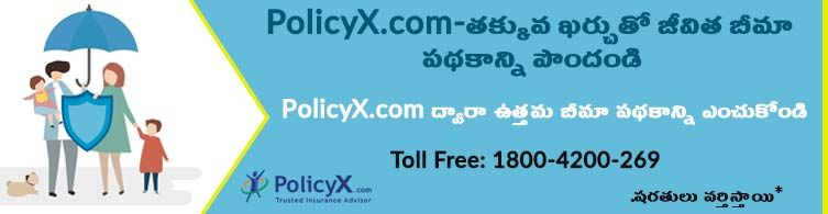 telugu life insurance banner
