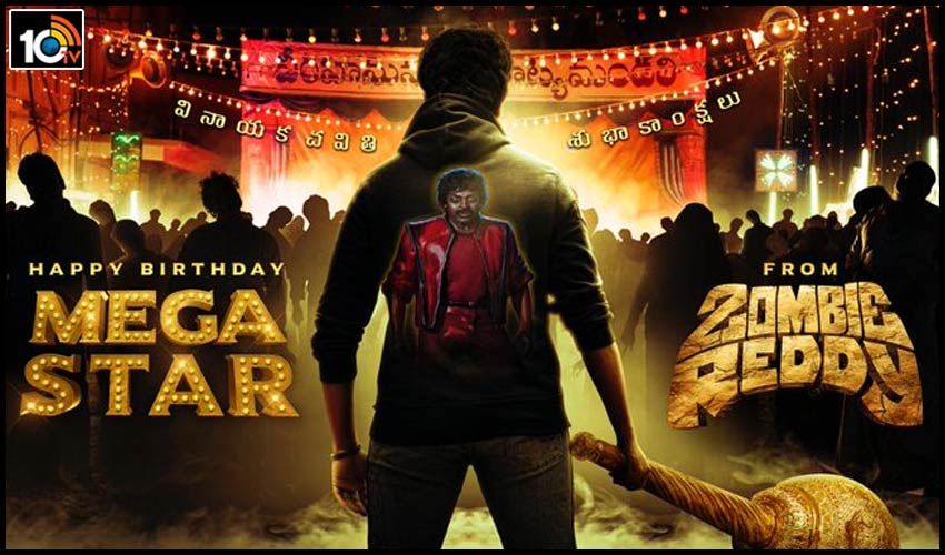 https://10tv.in/movies/zombie-reddy-wishes-to-megastar-chiranjeevi-101260.html