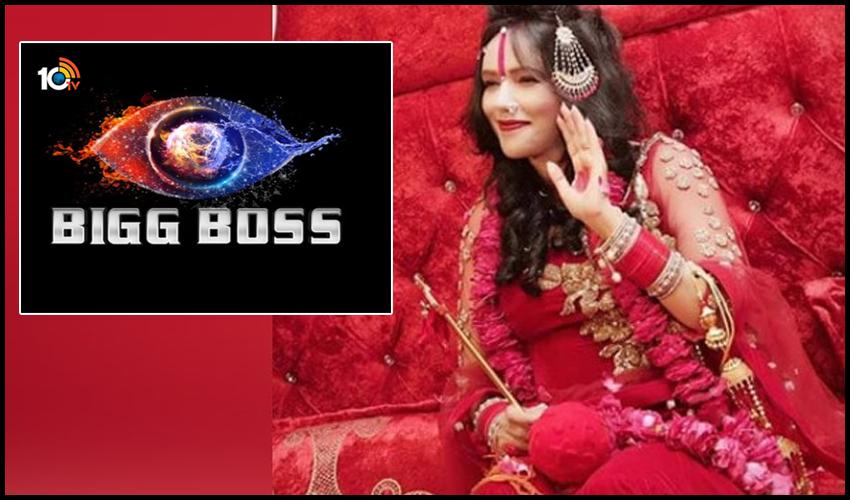 Bigg Boss 14: హౌస్లోకి రాధేమా ఎంట్రీ!..