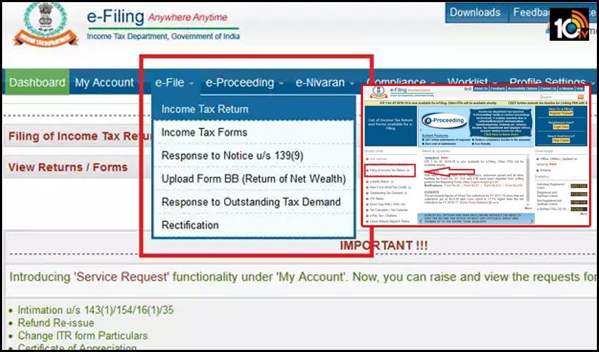 ITR e-filing: ITR దరఖాస్తును ఎలా e-file చేయాలో తెలుసా? ఇదిగో ప్రాసెస్