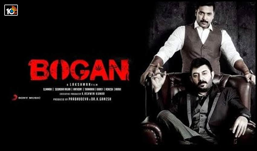Bogan Telugu Trailer 1