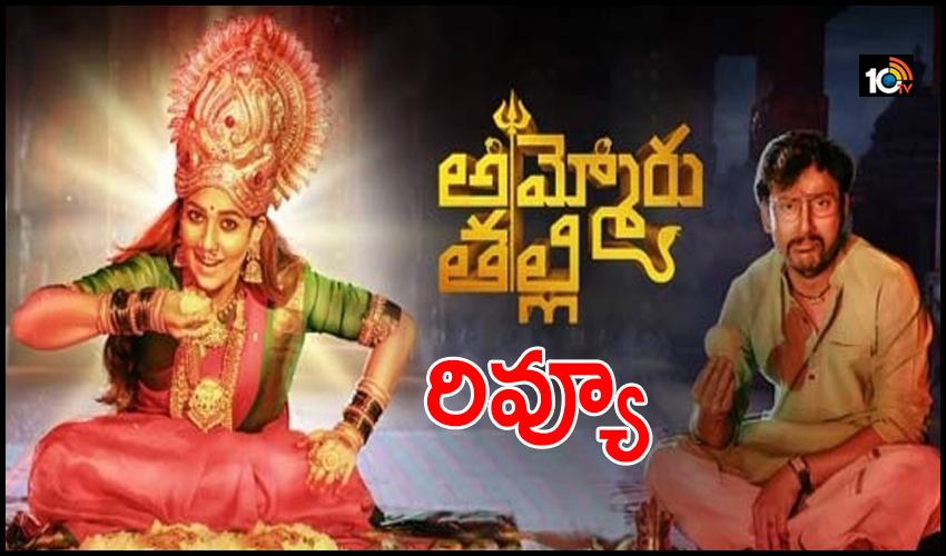 నయనతార 'అమ్మోరు తల్లి' – రివ్యూ