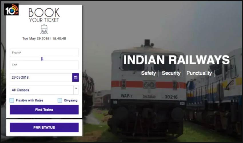 Indian Railway New Year Gift..ఇప్పుడు టిక్కెట్ బుకింగ్ వెరీ ఈజీ..ఫుడ్ కూడా బుక్ చేసుకోవచ్చు