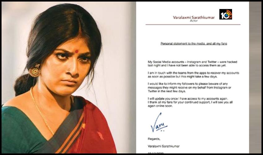 నా అకౌంట్స్ హ్యాక్ అయ్యాయి: వరలక్ష్మీ శరత్కుమార్