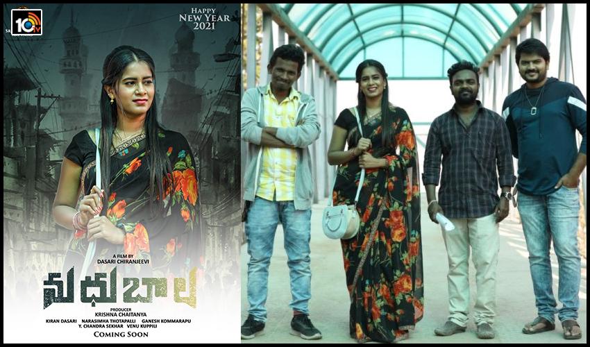 https://10tv.in/latest/madhubala-upcoming-telugu-web-film-171695.html