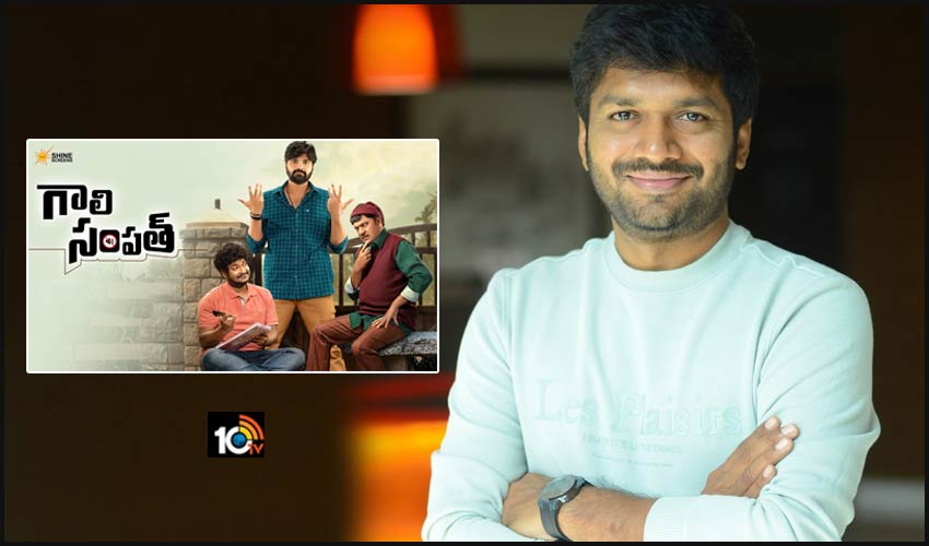 https://10tv.in/latest/director-anil-ravipudi-interview-about-gaali-sampath-199588.html