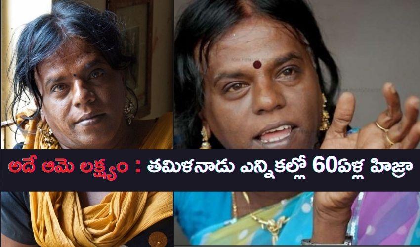 అదే ఆమె లక్ష్యం : తమిళనాడు ఎన్నికల్లో 60ఏళ్ల హిజ్రా