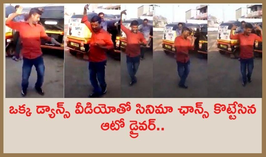 Auto Driver dance..movie chance : ఒక్క డ్యాన్స్ వీడియోతో సినిమా ఛాన్స్ కొట్టేసిన ఆటో డ్రైవర్