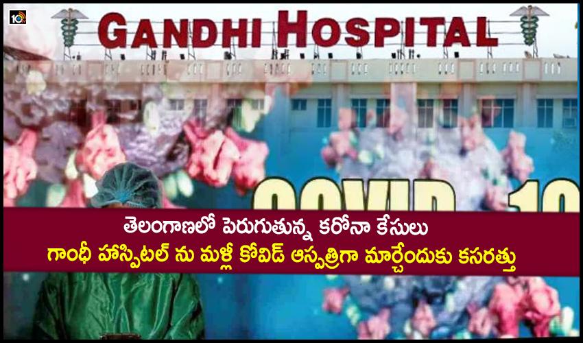 Gandhi Hospital : తెలంగాణలో పెరుగుతున్న కరోనా కేసులు : గాంధీ హాస్పిటల్ ను మళ్లీ కోవిడ్ ఆస్పత్రిగా మార్చేందుకు కసరత్తు