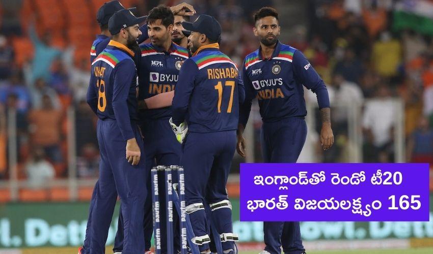 IND vs ENG 2nd T20 : ఇంగ్లాండ్తో రెండో టీ20 : భారత్ విజయలక్ష్యం 165