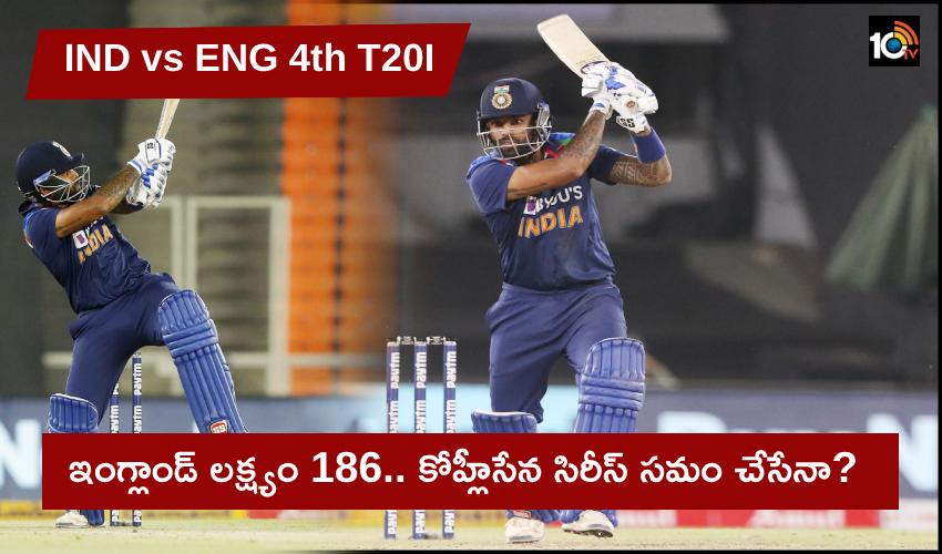 IND vs ENG 4th T20I : ఇంగ్లాండ్ లక్ష్యం 186.. కోహ్లీసేన సిరీస్ సమం చేసేనా?