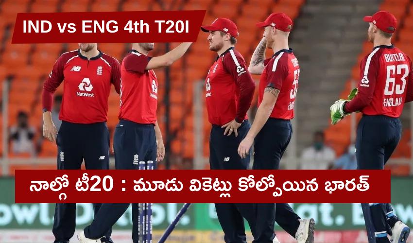 IND vs ENG 4th T20I : నాల్గో టీ20 : మూడు వికెట్లు కోల్పోయిన భారత్