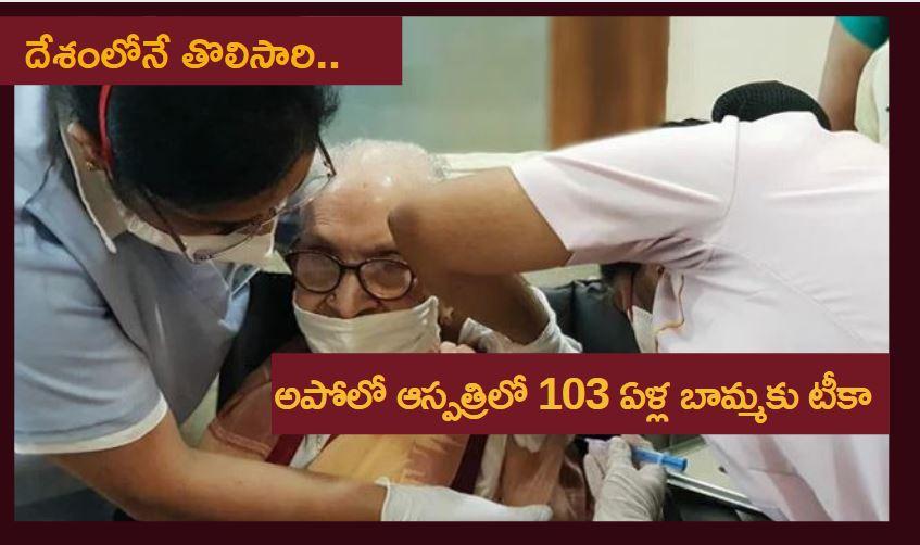 దేశంలోనే తొలిసారి : అపోలో ఆస్పత్రిలో 103 ఏళ్ల బామ్మకు కరోనా టీకా