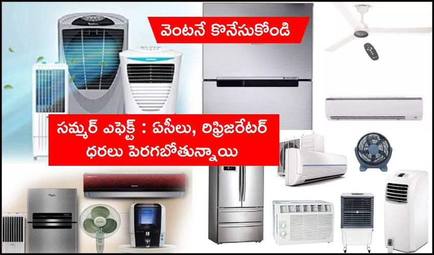 AC, Refrigerators Prices Hike : సమ్మర్ ఎఫెక్ట్ : ఏసీలు, రిఫ్రిజరేటర్ ధరలు పెరగబోతున్నాయి