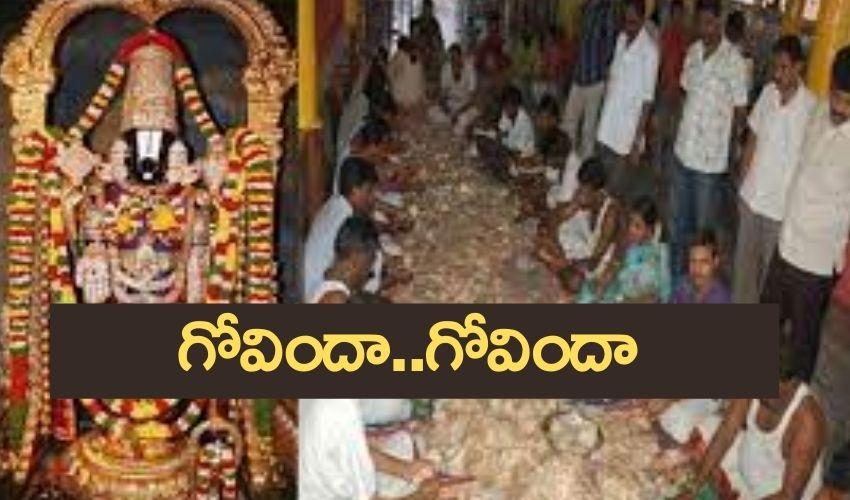 TTD : కరోనా టైం, తిరుమల శ్రీవారికి రికార్డు ఆదాయం
