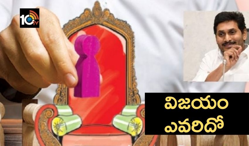 Andhra Pradesh : ఆ మూడు మున్సిపల్ పీఠాలపై ఉత్కంఠ, విజయం ఎవరిని వరిస్తుందో ?
