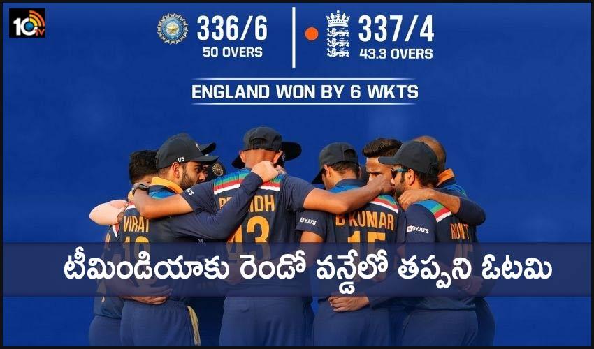 IND vs ENG 2nd ODI: టీమిండియాకు రెండో వన్డేలో తప్పని ఓటమి