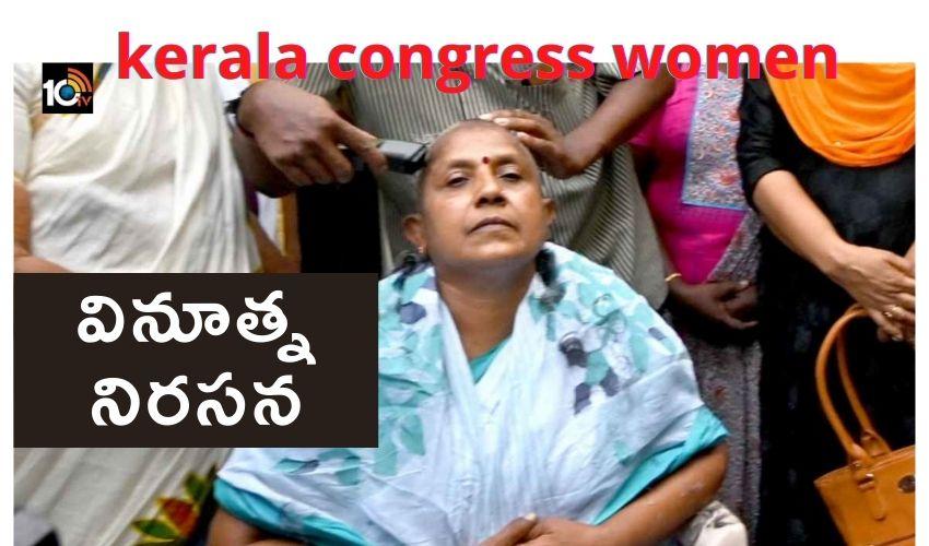 kerala congress women : టికెట్ లభించలేదని గుండు కొట్టించుకున్న మహిళ కాంగ్రెస్ నేత