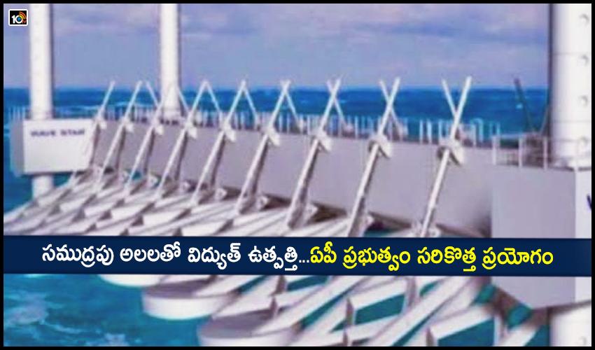 ocean waves Power : సముద్రపు అలలతో విద్యుత్ ఉత్పత్తి…ఏపీ ప్రభుత్వం సరికొత్త ప్రయోగం