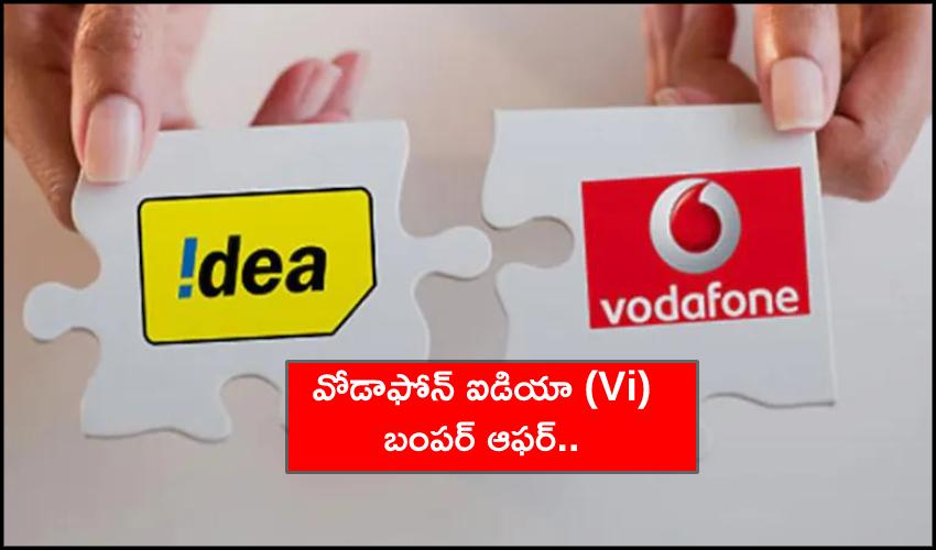 Vodafone Idea Offer : వోడాఫోన్ ఐడియా (Vi) బంపర్ ఆఫర్..