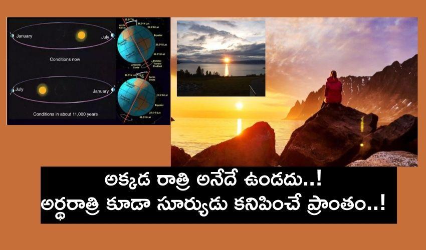 24 Hours Sun : అక్కడ రాత్రి అనేదే ఉండదు..అర్థరాత్రి కూడా సూర్యుడు కనిపించే ప్రాంతం..!!