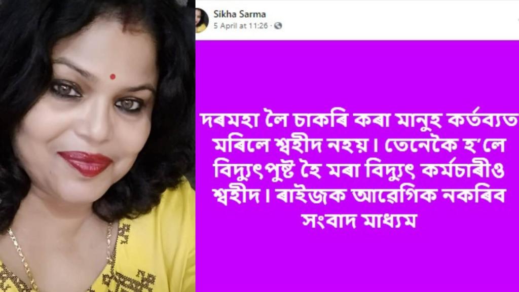 Assam Writer