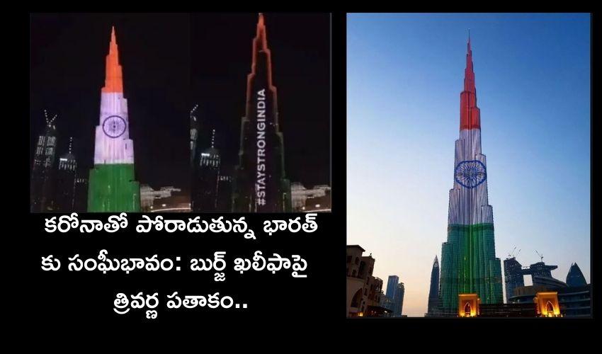 Burj Khalifa 'Stay Strong India' : 'స్టే స్ట్రాంగ్ ఇండియా..బుర్జ్ ఖలీఫాపై త్రివర్ణ పతాకం ప్రదర్శన