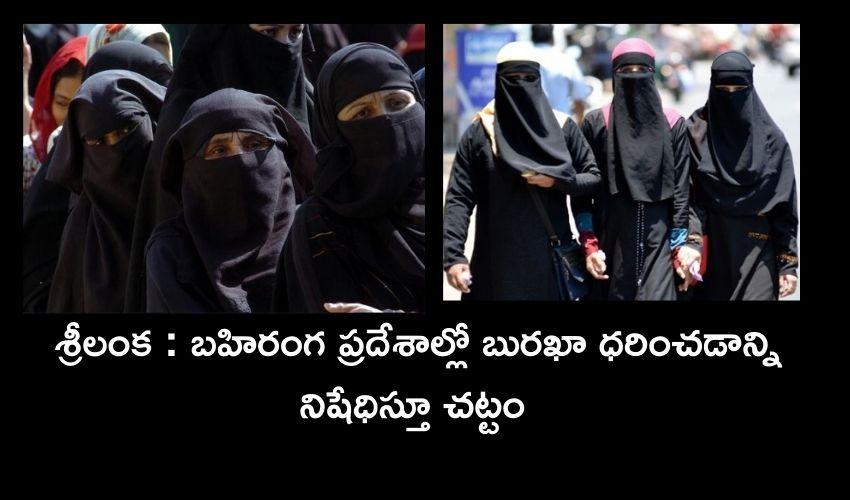 Burqa ban In Sri Lanka : బహిరంగ ప్రదేశాల్లో బురఖా ధరించడాన్ని నిషేధిస్తూ చట్టం