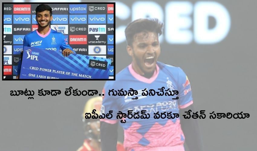 IPL 2021 – Chetan Sakariya: బూట్లు కూడా లేకుండా.. గుమస్తా పనిచేస్తూ ఐపీఎల్ స్టార్డమ్ వరకూ చేతన్ సకారియా