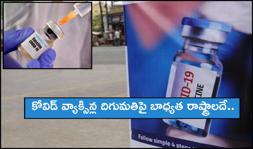Import COVID-19 Vaccines : కోవిడ్ వ్యాక్సిన్ల దిగుమతిపై బాధ్యత రాష్ట్రాలదే..