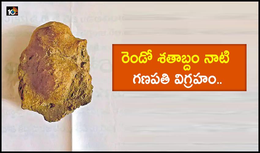 Ganapati Idol : రెండో శతాబ్దం నాటి గణపతి విగ్రహం..