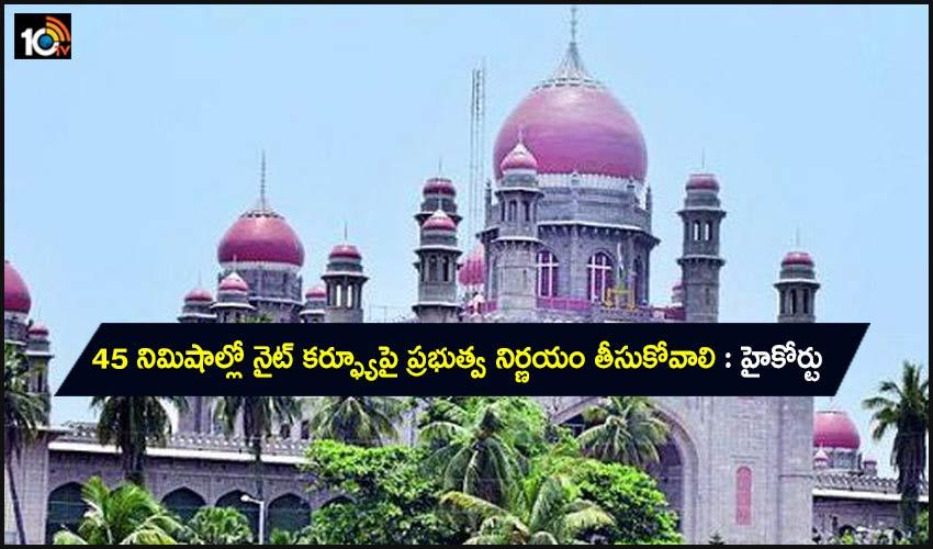 High Court Deadline : 45 నిమిషాల్లో నైట్ కర్ఫ్యూపై ప్రభుత్వ నిర్ణయం తీసుకోవాలి : హైకోర్టు