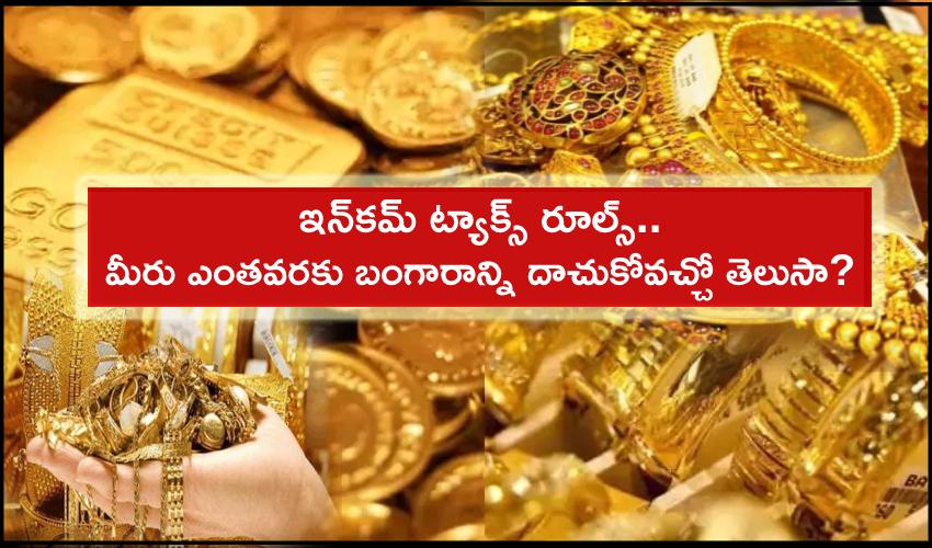Gold Possession Tax Rules : ఇన్కమ్ ట్యాక్స్ రూల్స్.. మీరు ఎంతవరకు బంగారాన్ని దాచుకోవచ్చో తెలుసా?